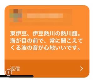 静岡_伊豆熱川館