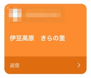 静岡_伊豆高原きらの里