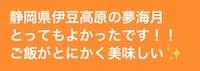 静岡県 伊豆高原 夢海月