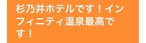 杉乃井ホテル4 16 口コミ