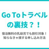 Go Toトラベル の裏技?!