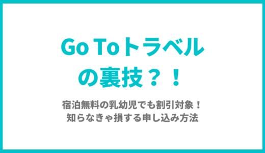 Go Toトラベルは宿泊費無料の幼児も対象!割引上限が増える申し込み方法とは?