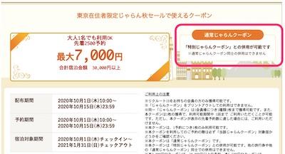 東京在住者限定じゃらん秋セールで使えるクーポン