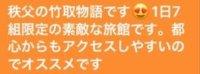 埼玉_秩父_竹取物語