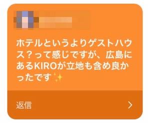 広島_KIRO