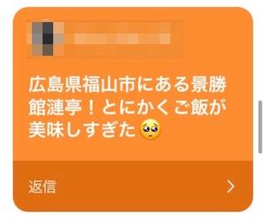 広島_景勝館蓮亭