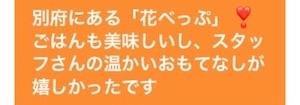 花べっぷ 8 口コミ