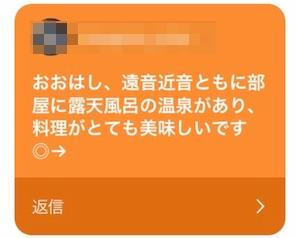 広島_遠音近音
