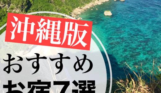 【沖縄版】フォロワーさんに聞いた!泊まってよかったおすすめホテル・旅館
