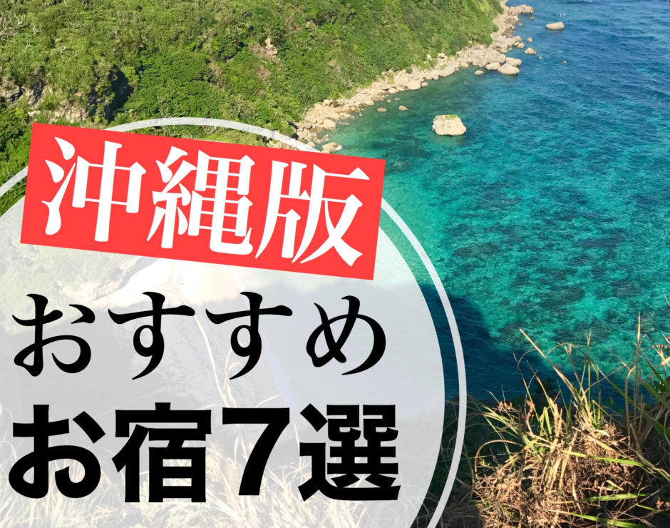 沖縄 ホテル おすすめ gotoキャンペーン