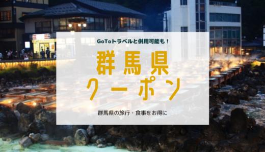 群馬県クーポンまとめ(旅行/食事)GoToトラベル併用も!【2020年12月最新】