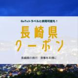 長崎県 クーポン 旅行 食事