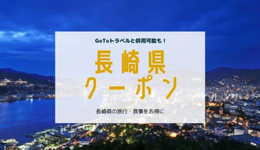 長崎県クーポンまとめ(旅行/食事)GoToトラベル併用も!【2020年10月最新】