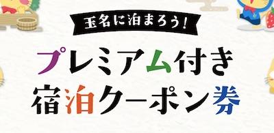 熊本県 玉名市 クーポン 旅行