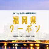 福岡 クーポン 旅行 食事