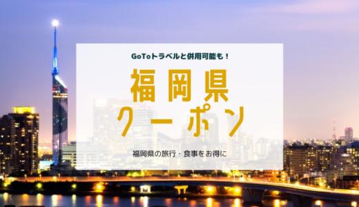 福岡県クーポンまとめ(旅行/食事)GoToトラベル併用も!【2020年12月最新】