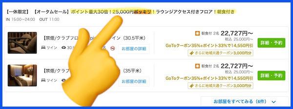 THE_BASICS_FUKUOKA 一休 ラウンジ付き 25000円ぽっきりプラン