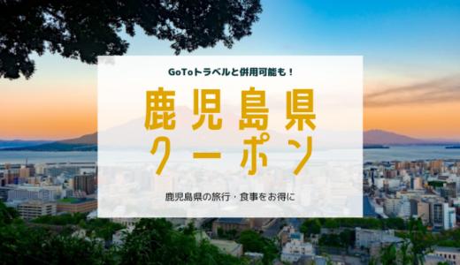 鹿児島県クーポンまとめ(旅行/食事)GoToトラベル併用も!【2020年10月最新】