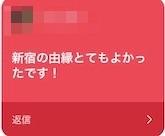 もっとTokyo_ホテル_新宿_由縁