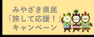 宮崎県民 試して応援キャンペーン