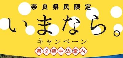 奈良県 クーポン 旅行いまなら第2弾