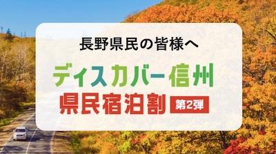 長野県 クーポン 県民限定 ディスカバー信州 第2弾