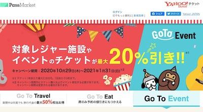 Go_Toキャンペーン対象レジャー施設やイベントのチケットが最大20_引き_-PassMarket