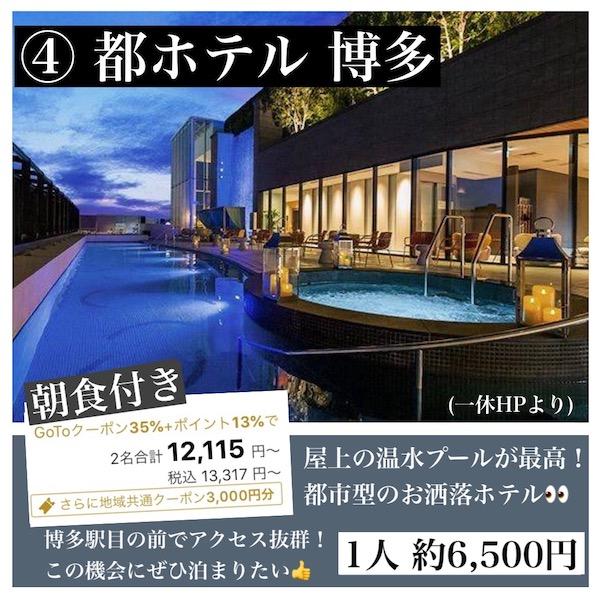 福岡県 ホテル おすすめ 都ホテル博多