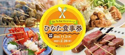 宮崎県 食事 クーポン GoToEat