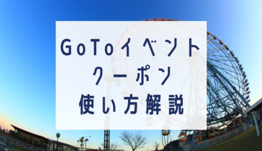 Go To イベント最新キャンペーン情報まとめ(USJ/ディズニー/ハウステンボス/劇団四季)