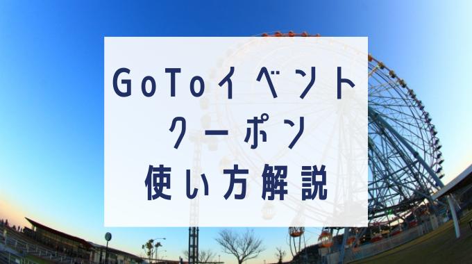 Go To イベント クーポン 使い方解説