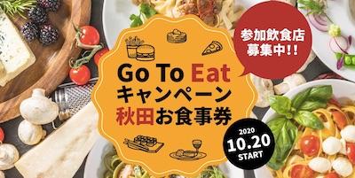 秋田県 クーポン 食事GoToEatキャンペーン秋田お食事券