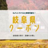 岐阜県 クーポン 旅行 食事