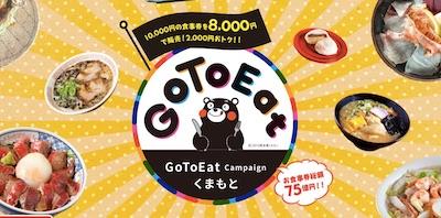 熊本県 クーポン 食事 Go to eat