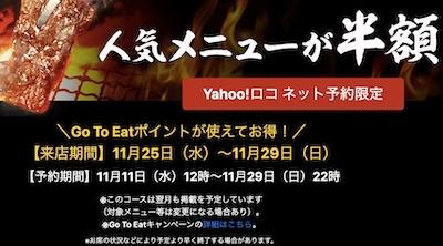 「牛角」の人気メニューが半額に!_-_Yahoo_ロコ