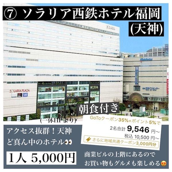 福岡県 ホテル おすすめ ソラリア西鉄ホテル福岡