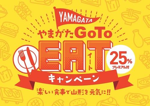 山形県 クーポン GoToEatキャンペーン