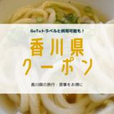 香川県 クーポン 旅行 食事