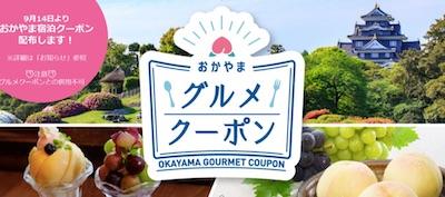 岡山県 クーポン 食事