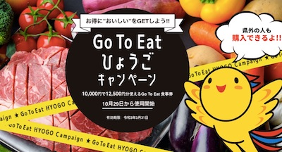 Go_To_Eat_ひょうごキャンペーン