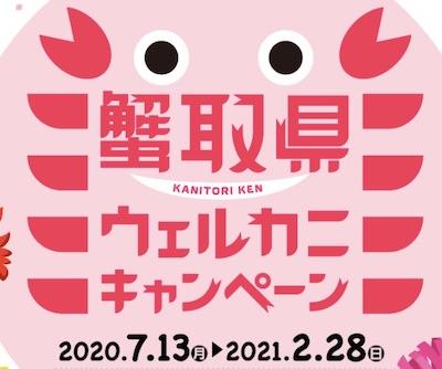 蟹取県ウェルカニキャンペーン___鳥取県に宿泊&応募で旬のカニが当たる|かにとりけん