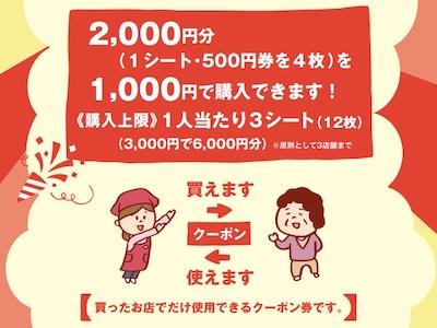 山形県 クーポン プレミアム付食事券 割引額