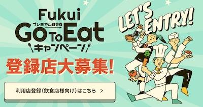 福井県 クーポン GoToEatキャンペーン