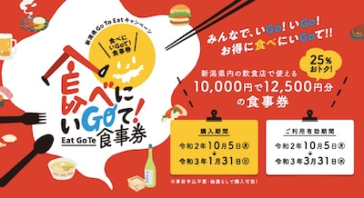 新潟県 クーポン 食事 Go_To_Eatキャンペーン