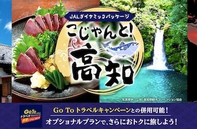 高知県 クーポン jalパック