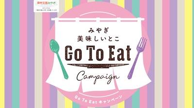 宮城県 クーポン 食事 みやぎ美味しいとこ GoToEat キャンペーン