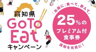 高知県 クーポン 食事 Go To Eat