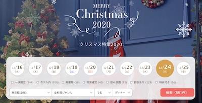 クリスマスディナー_2020_-_ネット予約は一休_comレストラン