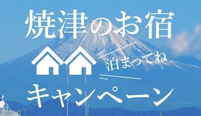 静岡県 クーポン 焼津のお宿泊まってねキャンペーン