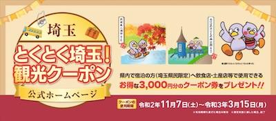 埼玉県 クーポン 観光 とくとく埼玉